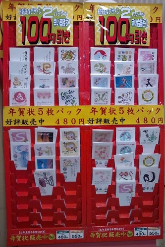 印刷済み年賀状2パック100円引き